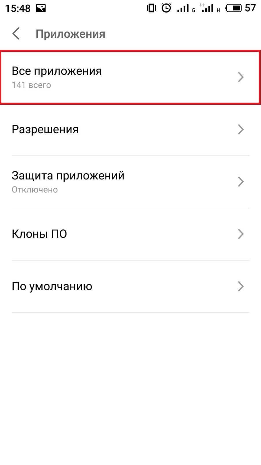 Доступ к местоположению - Приложения