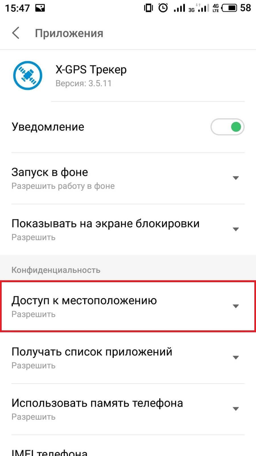 Доступ к местоположению - Доступ к местоположению