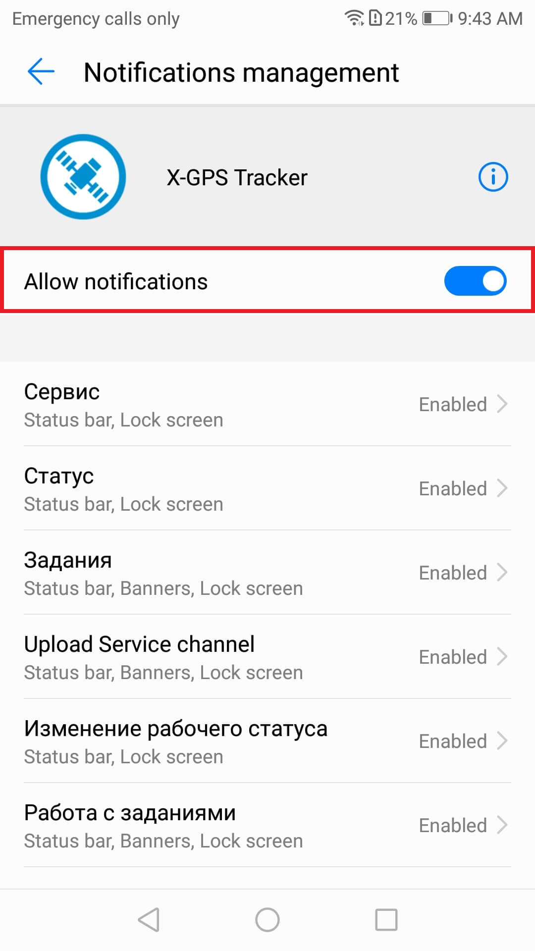 Huawei: Key settings | X-gps